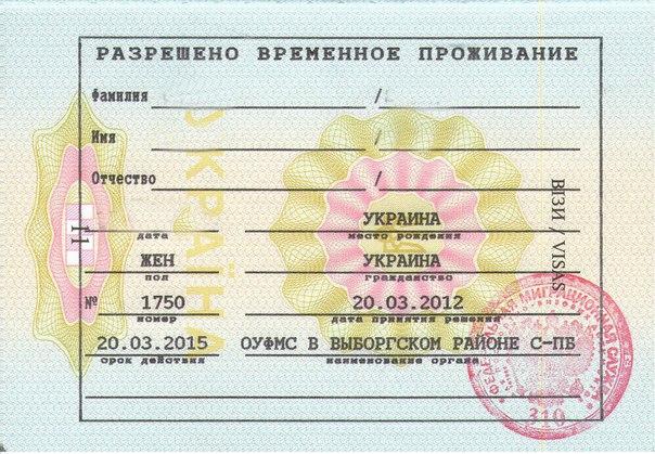 них Оформить разрешение на временное проживание в москве первый взгляд