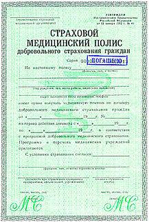 добровольная медицинское страхование в санкт петербурге